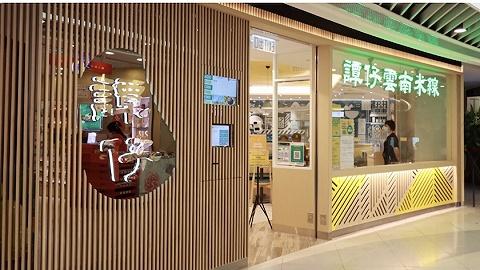 香港人把一家云南米线吃上市