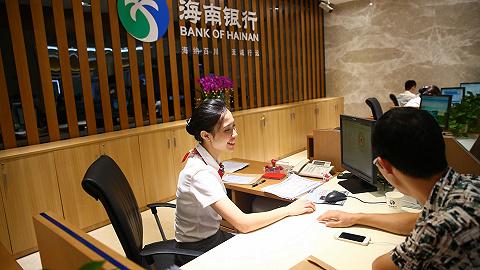 海航系正式退出海南银行,海南省国资接盘成第一大股东