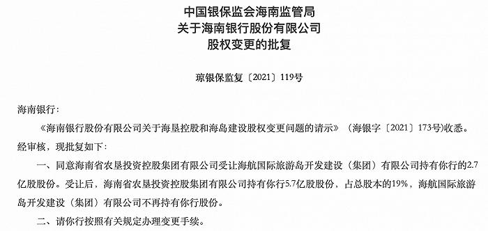 凤凰城代理注册海航系正式退出海南银行,海南省国资接盘成第一大股东