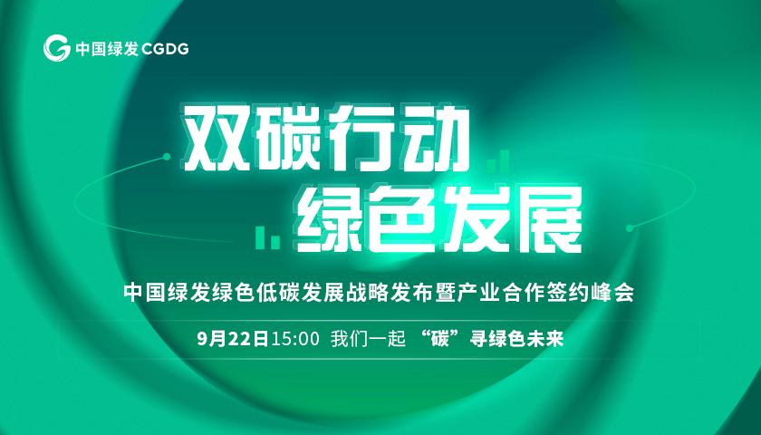 中国绿发绿色低碳战略发布暨产业合作峰会