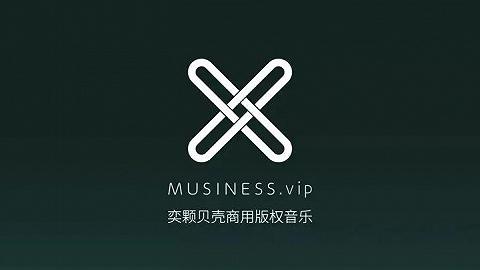 MUSINESS版权音乐授权平台与界面新闻达成合作