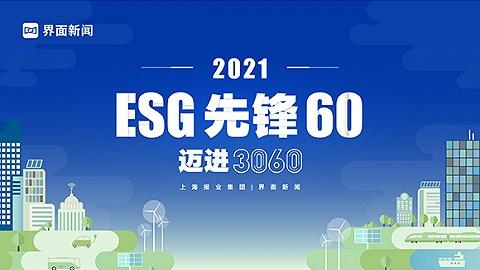 2021【ESG先锋60】评选正式启动,共同迈进3060!