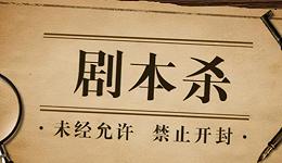 """剧本杀面临监管风暴,社交""""新贵""""将要失宠?"""