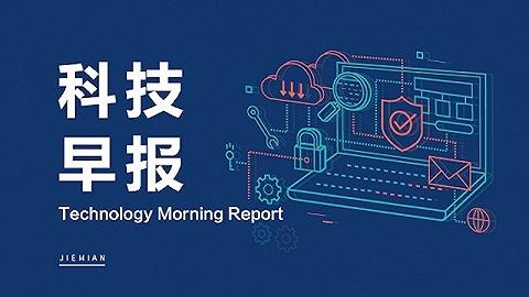 科技早报 | 微信PC版自动登录开启灰度测试 消息称吉利李书福造手机