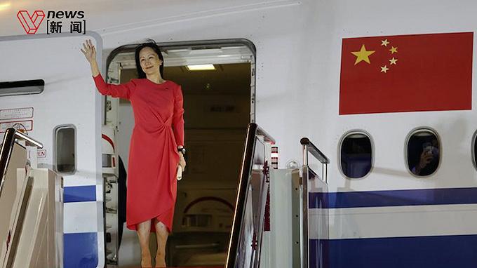 """""""祖国,我回来了!""""孟晚舟抵达深圳,机场歌声嘹亮"""