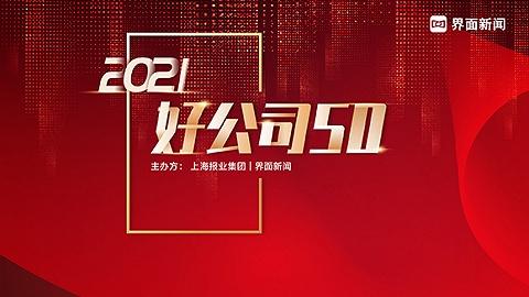 超燃!2021【好公司50】评选入围名单正式公布