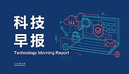科技早报   iPhone 13被曝拍照出现马赛克 币安停止中国大陆用户注册
