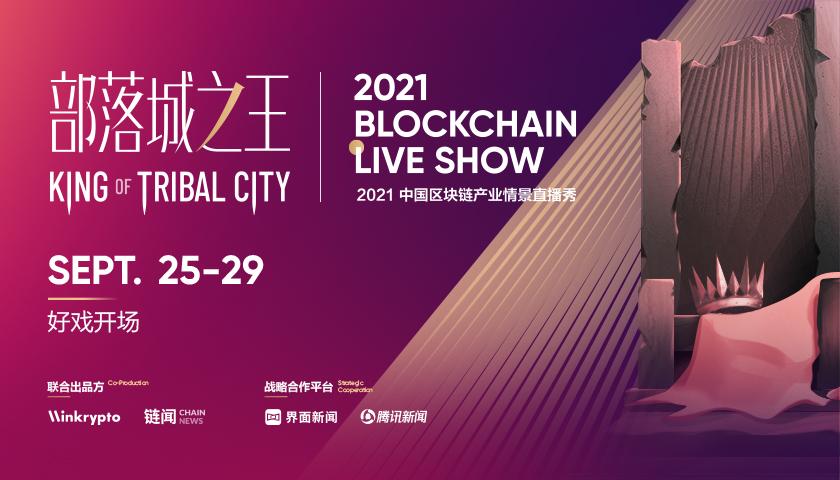 部落城之王-2021 Blockchain Live Show