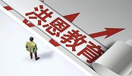 洪恩教育二季度营收超2亿,净利同比下滑73.6%
