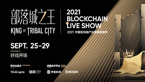 「数字秘境 - 安全卫士与资本骑士的跨界远行」直播精彩回顾 | 2021 Blockchain Live Show