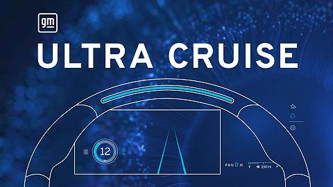 比超级智能驾驶系统更好的是什么?通用汽车的答案是:Ultra Cruise