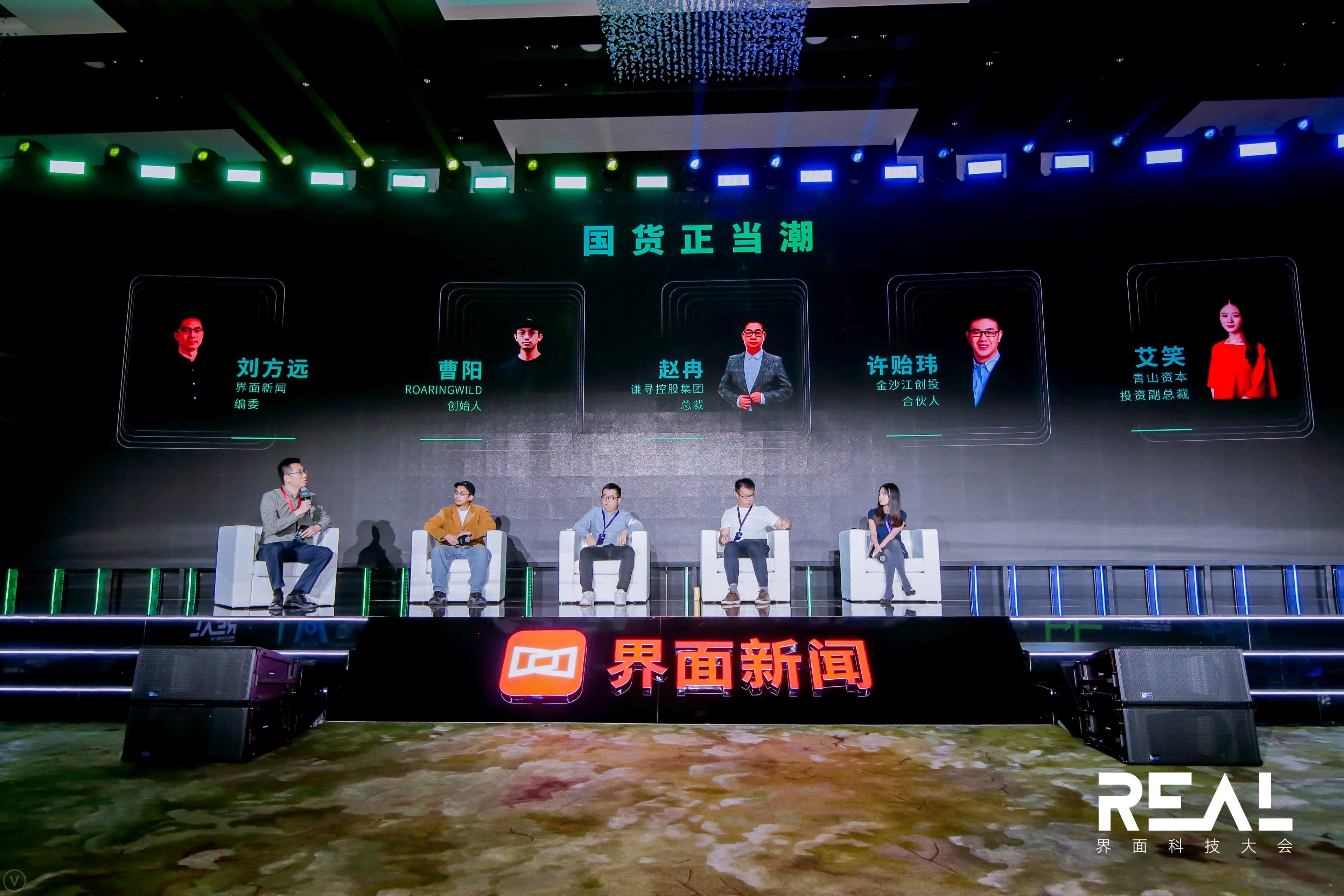 凤凰城平台国货正当潮,他们说未来机会该这样把握  REAL大会