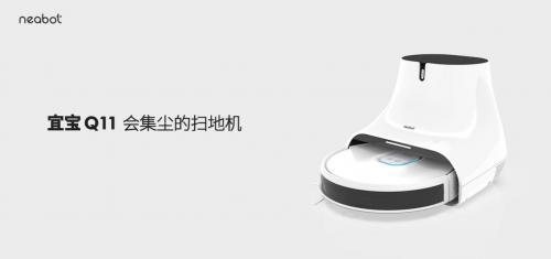 扫地机器人行业迎来新物种:集海科技带来了宜宝Q11