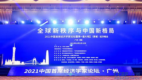彭文生:促进科技创新,首先要让政府与企业形成伙伴关系