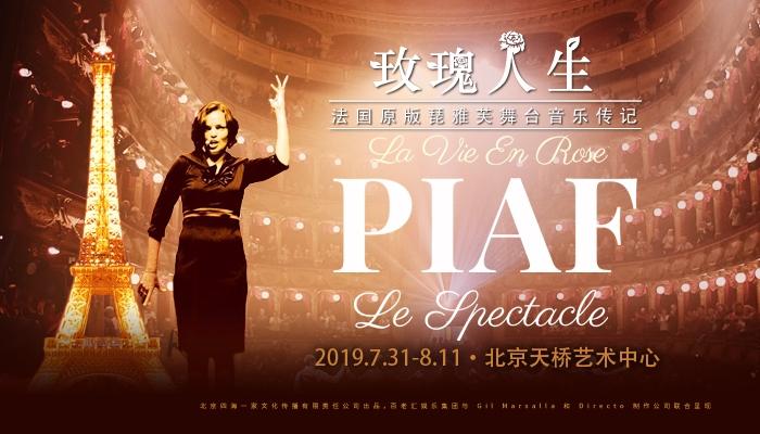 法国原版琵雅芙舞台音乐传记《玫瑰人生》北京站