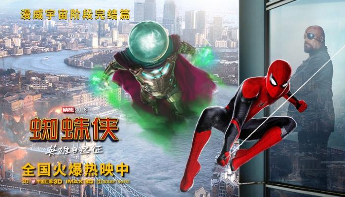 《蜘蛛侠:英雄远征》国内票房称霸暑期档,北美开画口碑燃爆全球