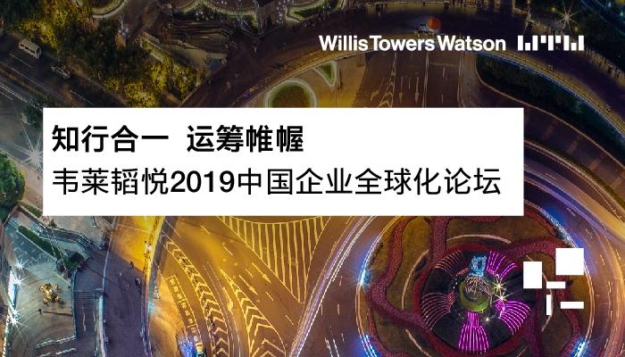 深圳   韦莱韬悦2019中国企业全球化论坛