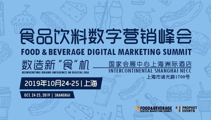 上海 | 食品饮料数字营销峰会(FBDMS2019)