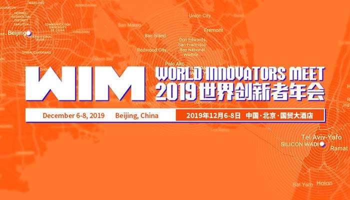 北京   2019世界创新者年会