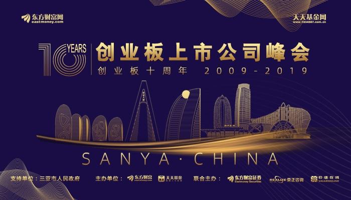 海南 | 2019创业板上市公司三亚峰会