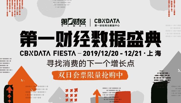 2019第一财经数据盛典:解析流量增长点