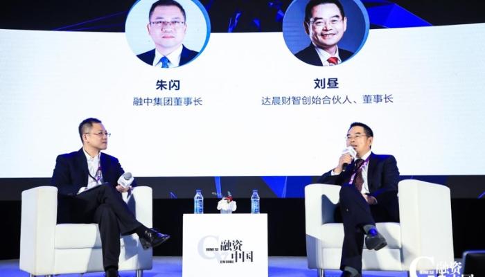 融资中国2020(第九届)资本年会圆满落幕