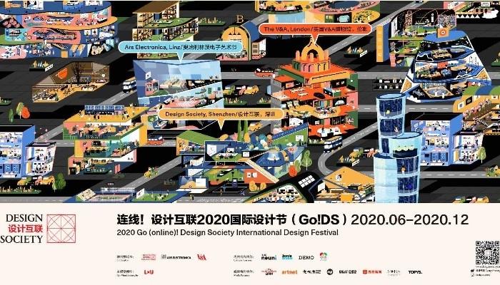 连线|设计互联2020国际设计节