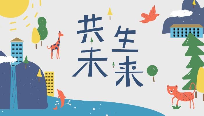 【话题征集】世界环境日·界面新闻LIVE 共生未来,自然为本