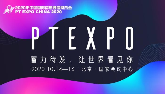 2020年中国国际信息通信展览会
