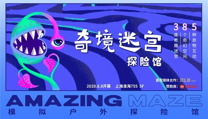 上海奇境迷宫探险馆——魔都首个模拟户外探险馆来了!