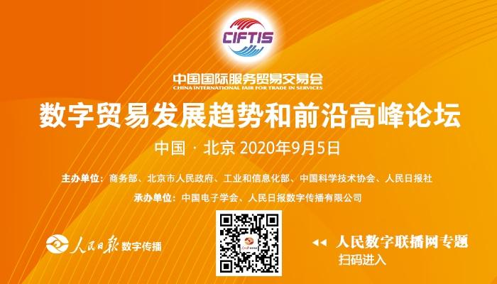2020服贸会数字贸易发展趋势和前沿高峰论坛
