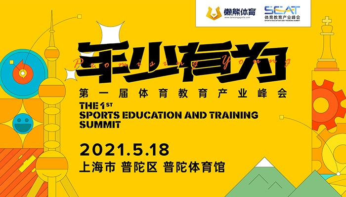 懒熊体育第一届体育教育产业峰会