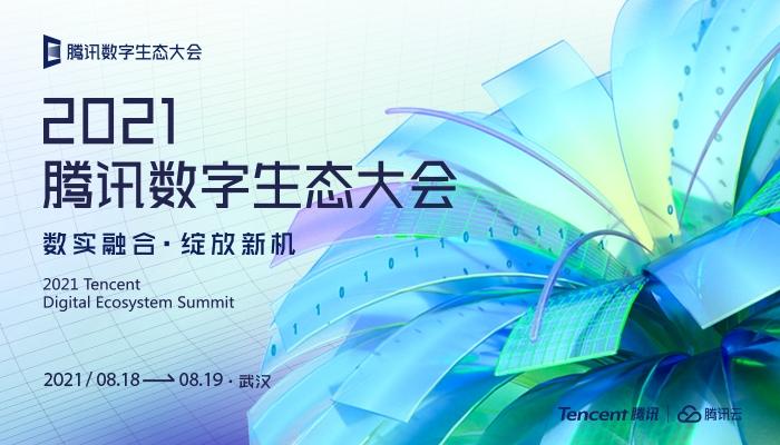 2021腾讯数字生态大会,共探数字经济下的产业发展新机遇
