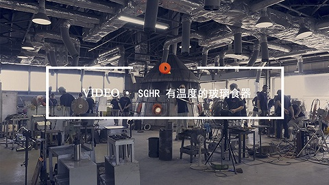 Quality Video | SGHR 有温度的玻璃食器