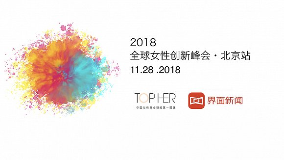 2018全球女性创新峰会·北京站11月28日启幕