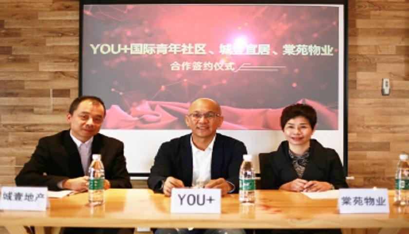 YOU+与广州城投集团联合打造全国公租房示范区