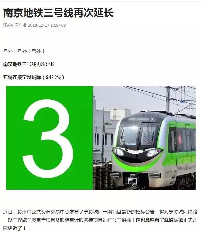 来安汊河新城规划_宁滁一体化加速推进,融入南京势在必行|界面新闻
