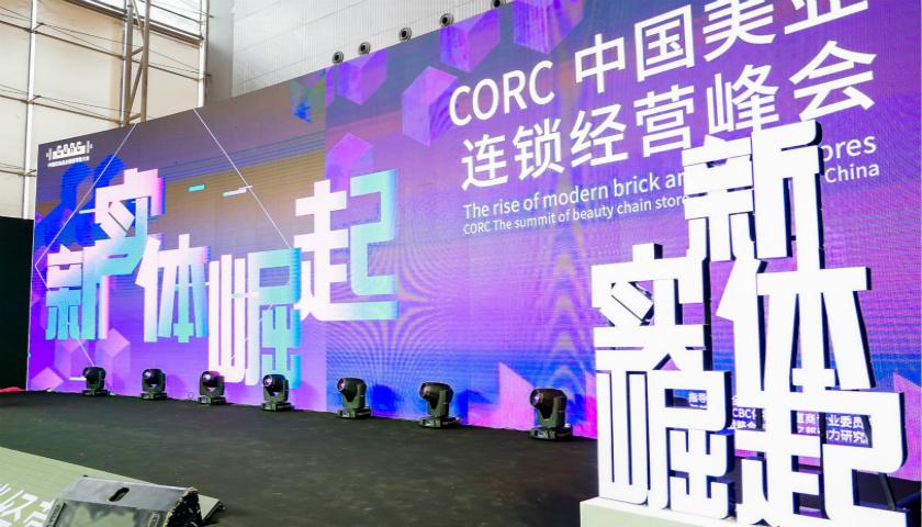 CORC中国美业连锁经营峰会广州举行 新实体崛起