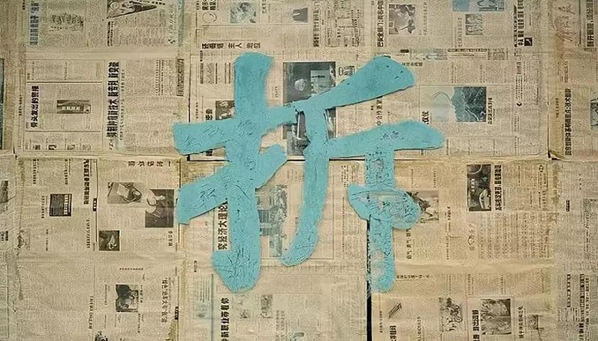 深圳舊改十年 百余家房企擁2萬億貨值 金融機構投資1千億