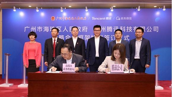 广东建设省内首个数字政府创新范本
