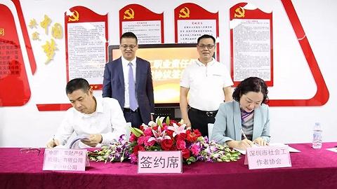 最高赔付20万元,深圳率先推出社工职业责任险