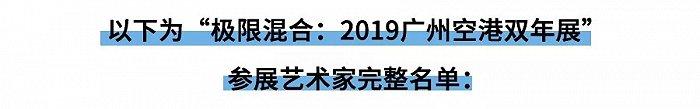 广州电脑维修_2019广州空港双年展,参展艺术家全名单正式公布