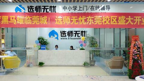 选师无忧东莞校区开业,荣获国家级年度互联网教育平台称号