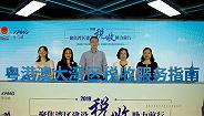广州推出《粤港澳大湾区税收服务指南》