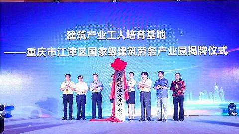 """重庆江津打造建筑劳务界""""阿里巴巴"""" ,5年后营收或破千亿"""