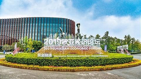 2019欧亚经济论坛开幕,50个欧亚国家共商一带一路合作发展