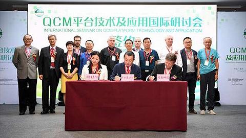 全球首个石英晶体微天平国际中心实验室签约重庆