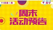 活动预告11月第①周:南宁高价地新盘抢跑 多个纯新盘上市