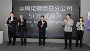 """陕西电信5G商用发布,陕西正式迎来""""双千兆""""时代"""