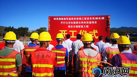 海南西环铁路公交化旅游化改造项目综合交通配套工程正式开工